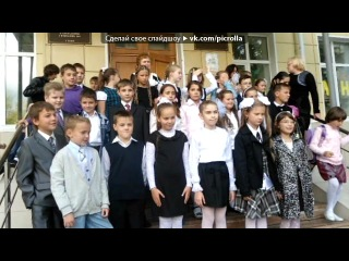 «Наш класс 1-4 Б» под музыку Элвин и бурундуки  - Сырные шарики . Picrolla