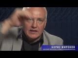 Институт Русской Цивилизации, Борис Миронов ч.2